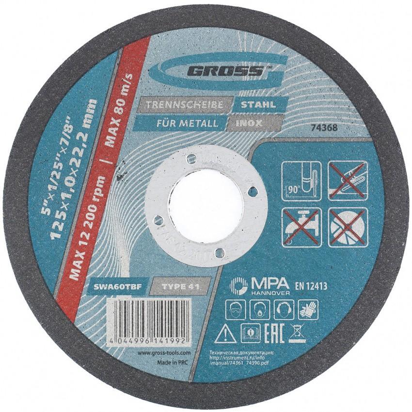 Круг отрезной по металлу, 125 х 1 х 22 мм. GROSS